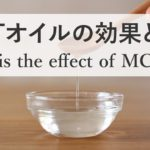 MCTオイルの効果とは?ダイエットに有効?おすすめの使い方もご紹介 What is MCT Oil? Effectiveness for Dieting?   How to Use MCT Oil