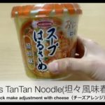Lose Your Weight. Soup Glass TanTan Noodle with Cheese(ダイエットにおすすめスープはるさめ坦々味チーズトッピング)