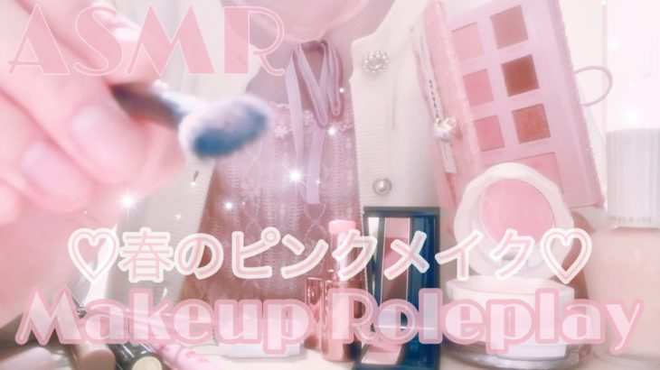【ASMR】あなたに春のピンクピンクメイクをします♡メイクアップロールプレイ♡ Makeup Roleplay コスメの音 CosmeticsSounds Whispering 癒し音