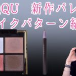 【SUQQU2021Summer collection】シグニチャーカラーアイズ105、キラメキUPメイクパターン